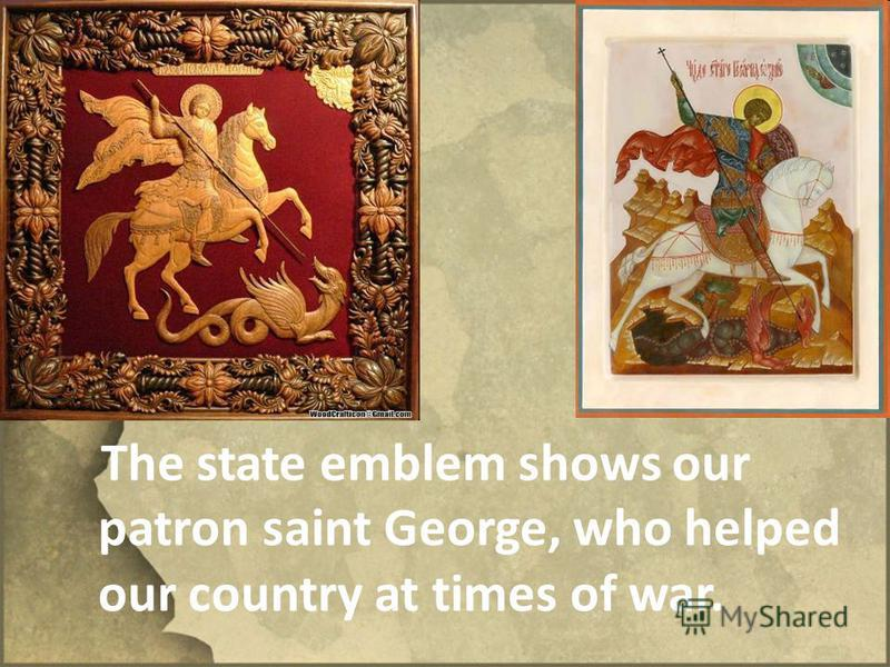 The state emblem shows our patron saint George, who helped our country at times of war.