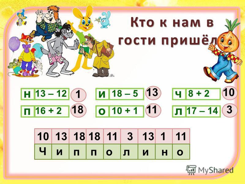 Двое достали из ларца знаки и = Какие знаки записать вместо точек? 99 см … 9 дм 9 см 85 см … 8 дм 2 см 48 см … 5 дм 1 м … 98 см = > < > 4 дм 4 см … 44 см 8 дм 8 см … 7 дм 9 дм … 92 см 75 см … 1 м = > < < < > =