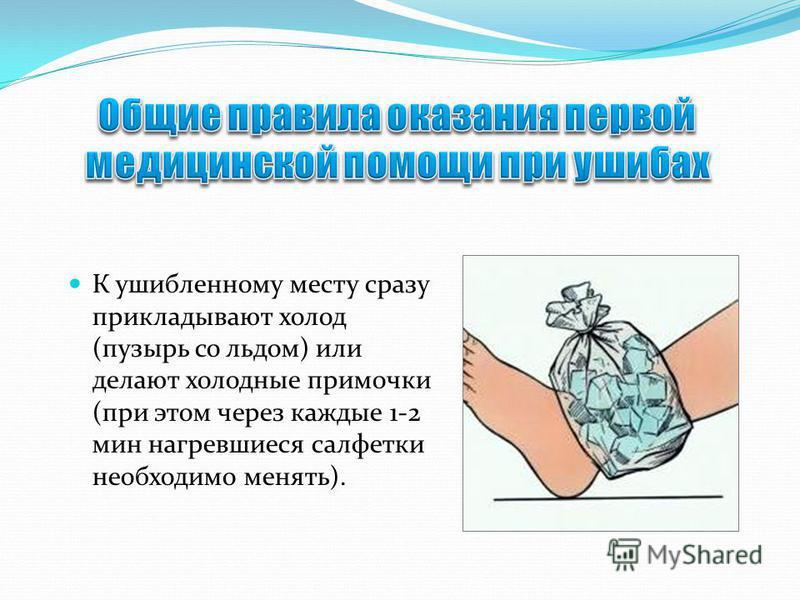 К ушибленному месту сразу прикладывают холод (пузырь со льдом) или делают холодные примочки (при этом через каждые 1-2 мин нагревшиеся салфетки необходимо менять).