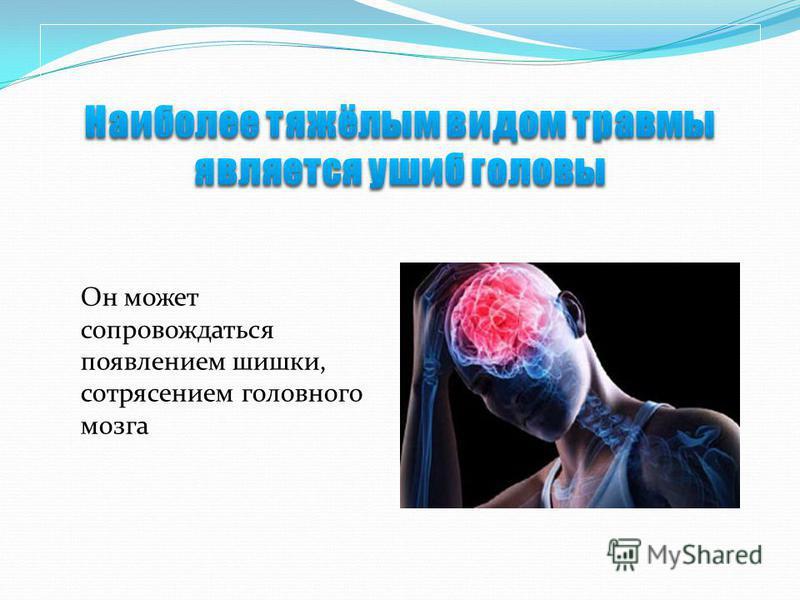 Он может сопровождаться появлением шишки, сотрясением головного мозга