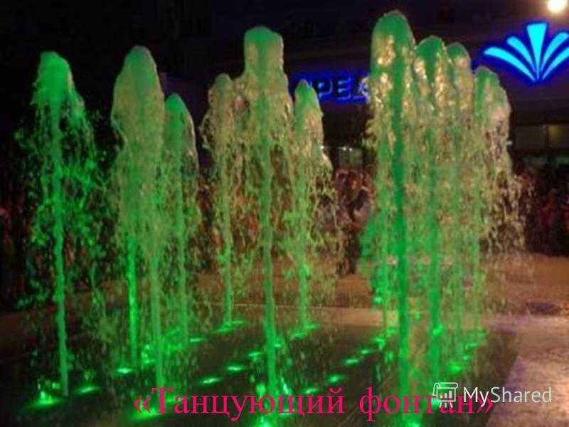 «Танцующий фонтан»