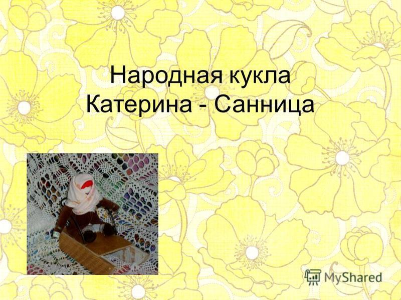 Народная кукла Катерина - Санница
