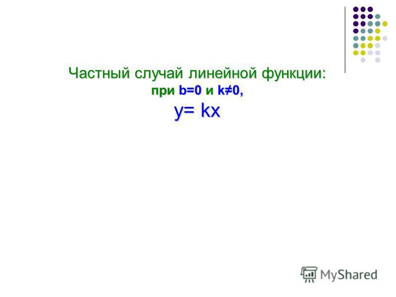 Частный случай линейной функции: при b=0 и k0, у= kx