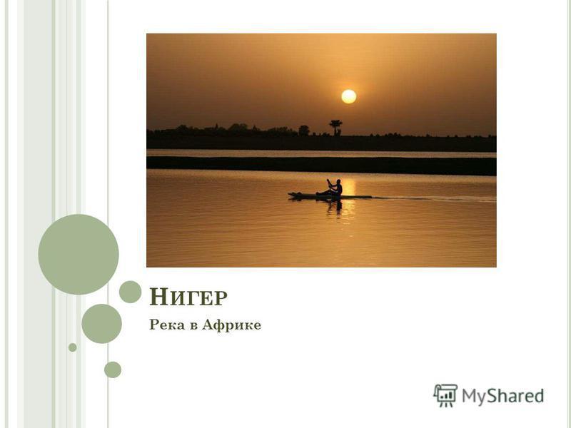Н ИГЕР Река в Африке