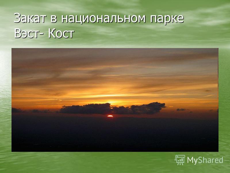Закат в национальном парке Вэст- Кост