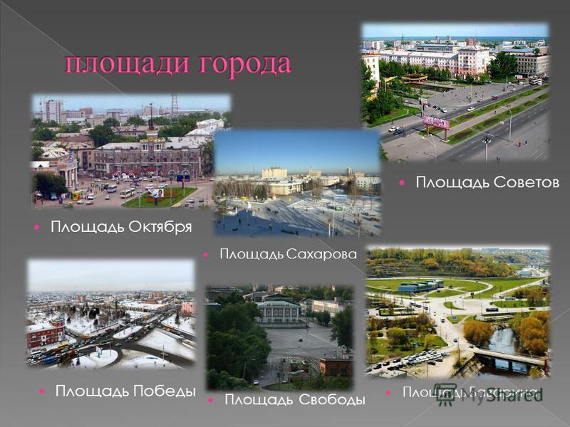 Площадь Октября Площадь Сахарова Площадь Советов Площадь Победы Площадь Свободы Площадь Баварина