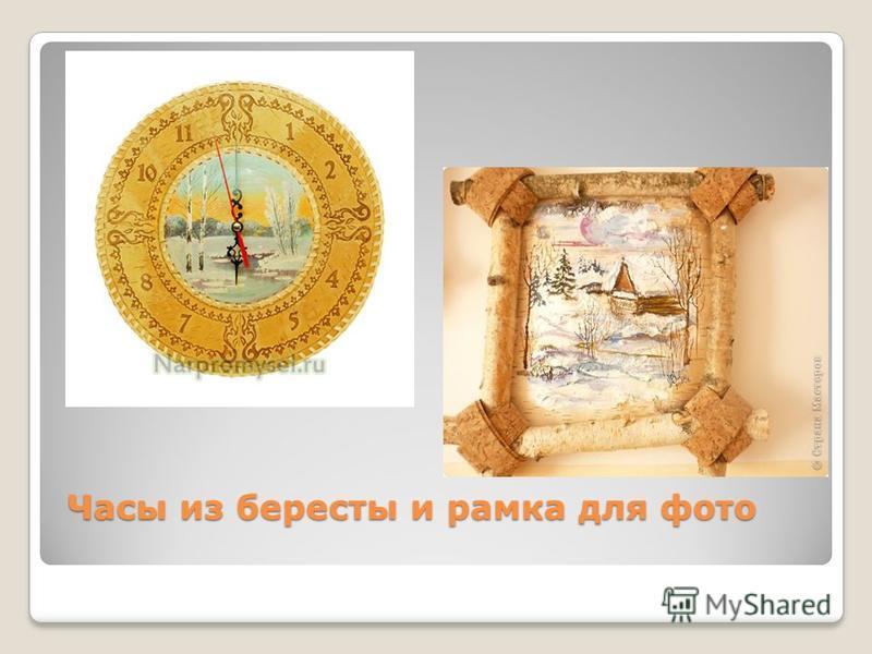 Часы из бересты и рамка для фото