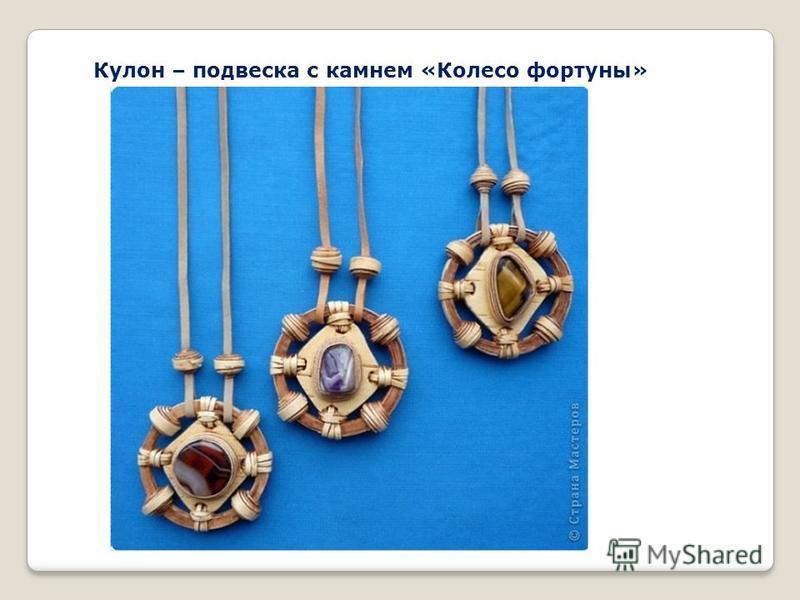Кулон – подвеска с камнем «Колесо фортуны»