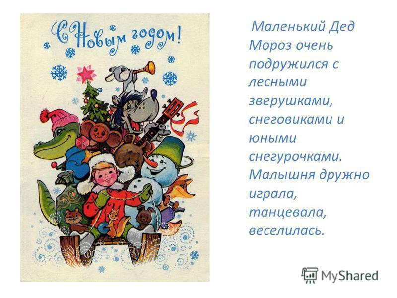 Маленький Дед Мороз очень подружился с лесными зверушками, снеговиками и юными снегурочками. Малышня дружно играла, танцевала, веселилась.