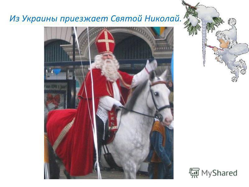Из Украины приезжает Святой Николай.