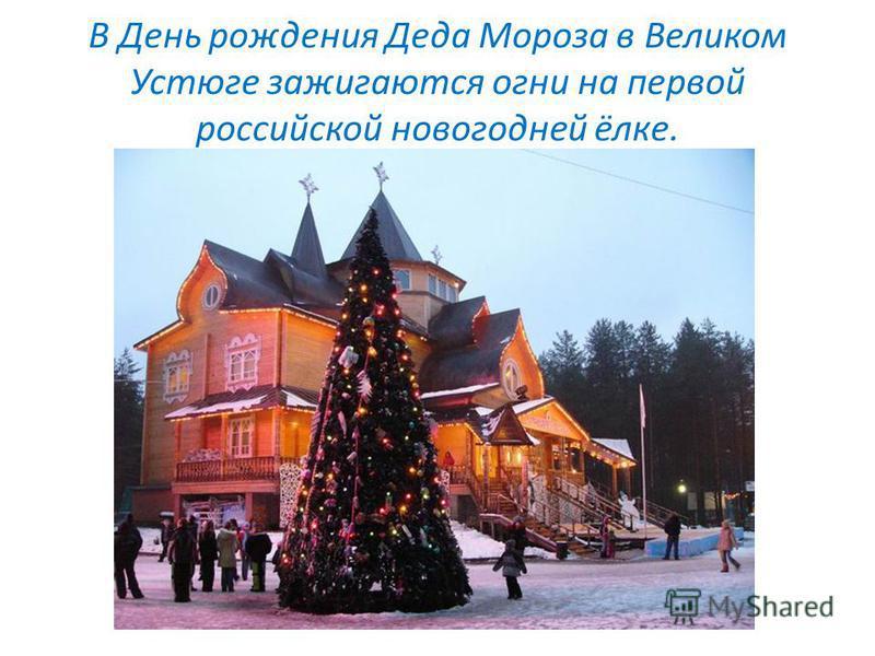 В День рождения Деда Мороза в Великом Устюге зажигаются огни на первой российской новогодней ёлке.