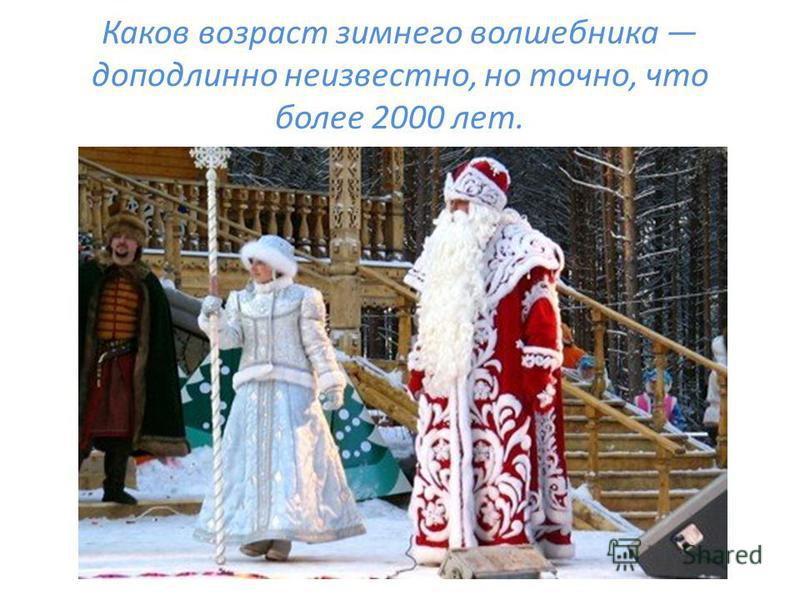 Каков возраст зимнего волшебника доподлинно неизвестно, но точно, что более 2000 лет.