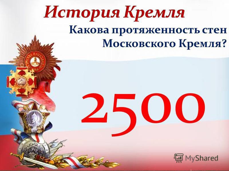 Какова протяженность стен Московского Кремля? 2500