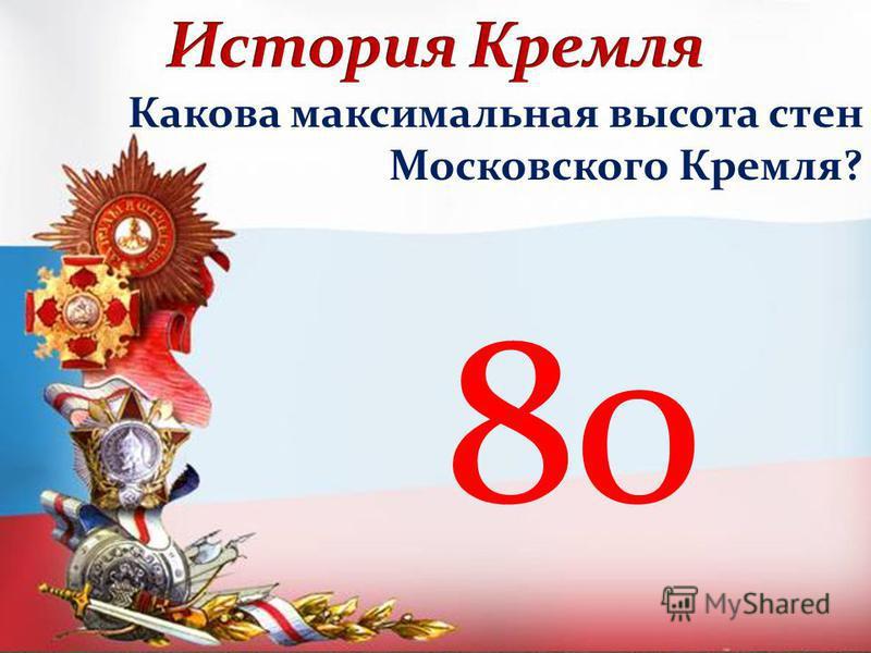 Какова максимальная высота стен Московского Кремля? 80