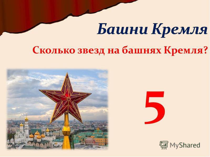 Сколько звезд на башнях Кремля? 5