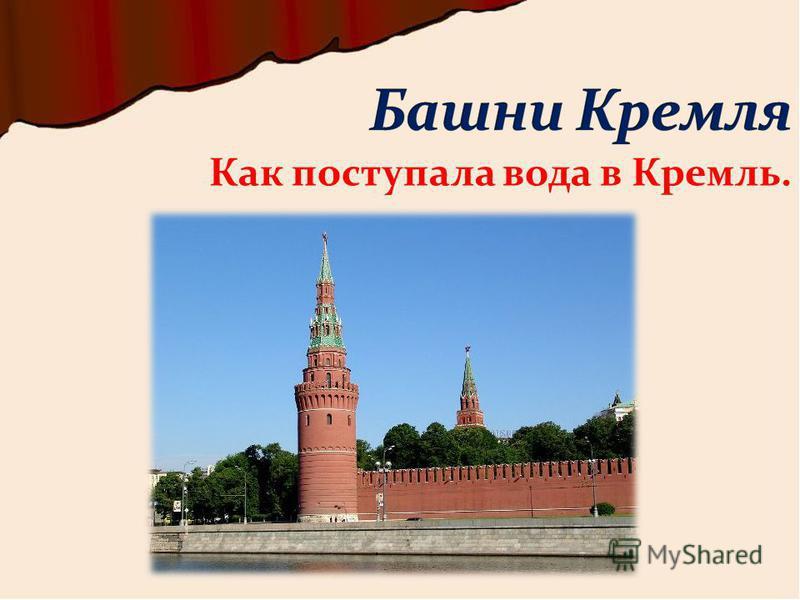 Как поступала вода в Кремль.