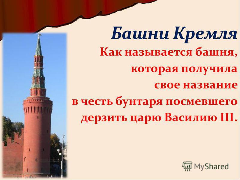 Как называется башня, которая получила свое название в честь бунтаря посмевшего дерзить царю Василию III.