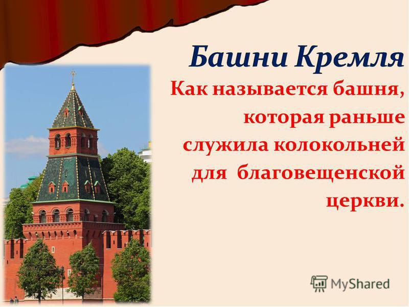 Как называется башня, которая раньше служила колокольней для благовещенской церкви.