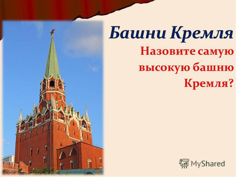 Назовите самую высокую башню Кремля?