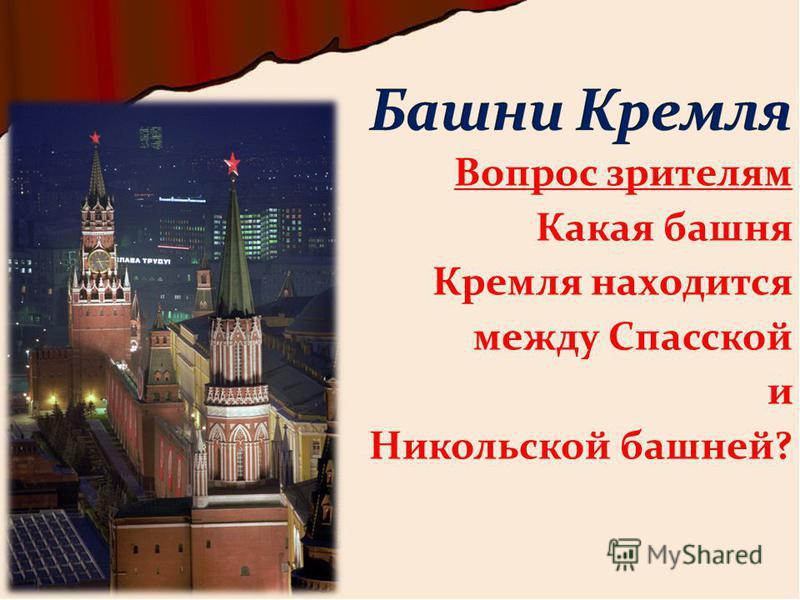 Вопрос зрителям Какая башня Кремля находится между Спасской и Никольской башней?