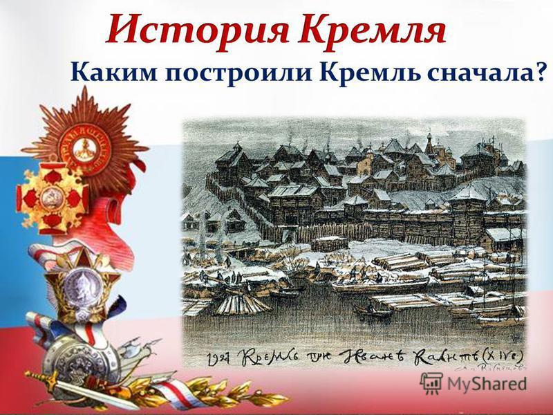 Каким построили Кремль сначала?