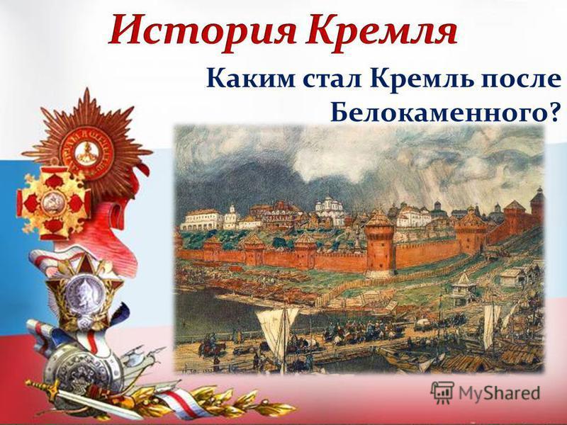 Каким стал Кремль после Белокаменного?