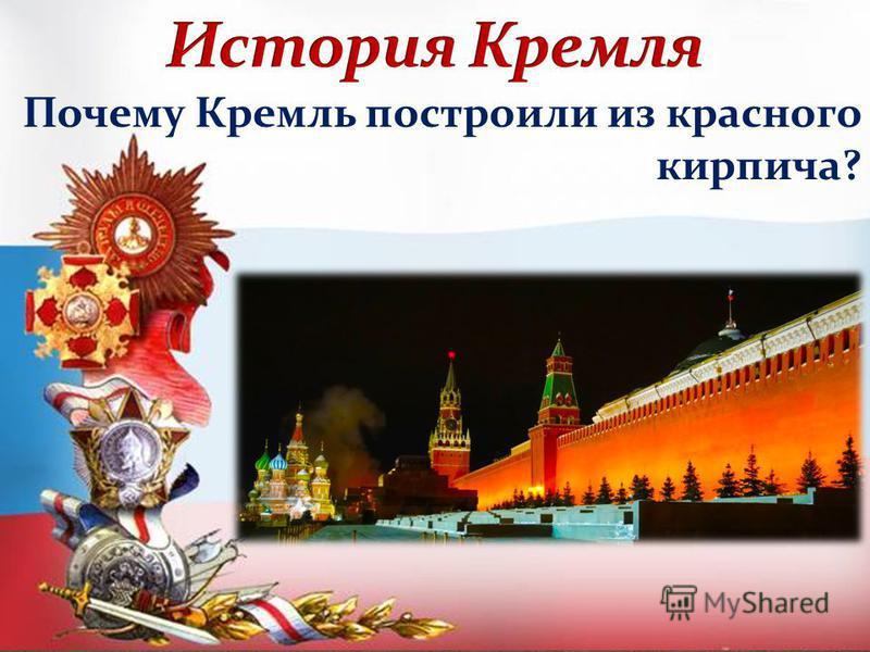 Почему Кремль построили из красного кирпича?