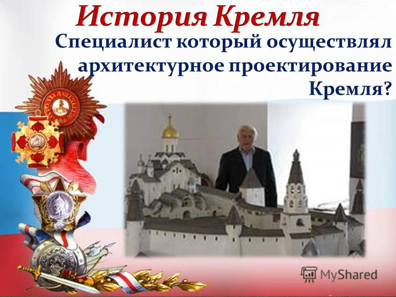 Специалист который осуществлял архитектурное проектирование Кремля?