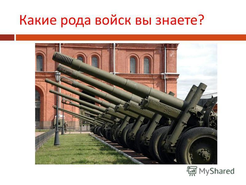 Какие рода войск вы знаете ?