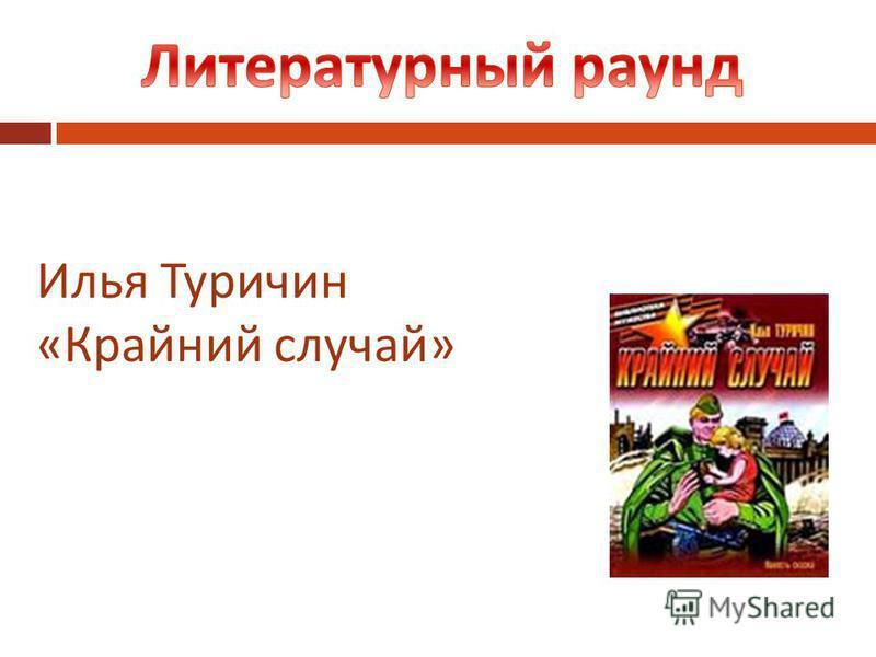 Илья Туричин « Крайний случай »