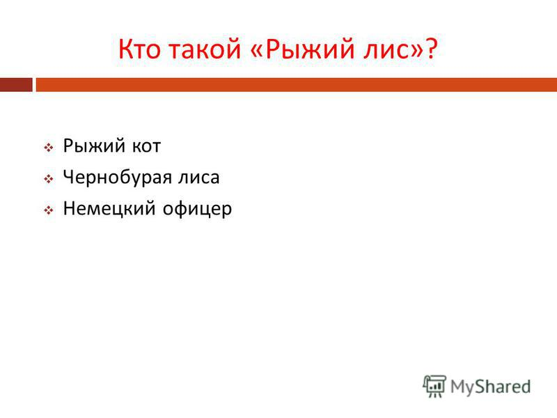Кто такой « Рыжий лис »? Рыжий кот Чернобурая лиса Немецкий офицер