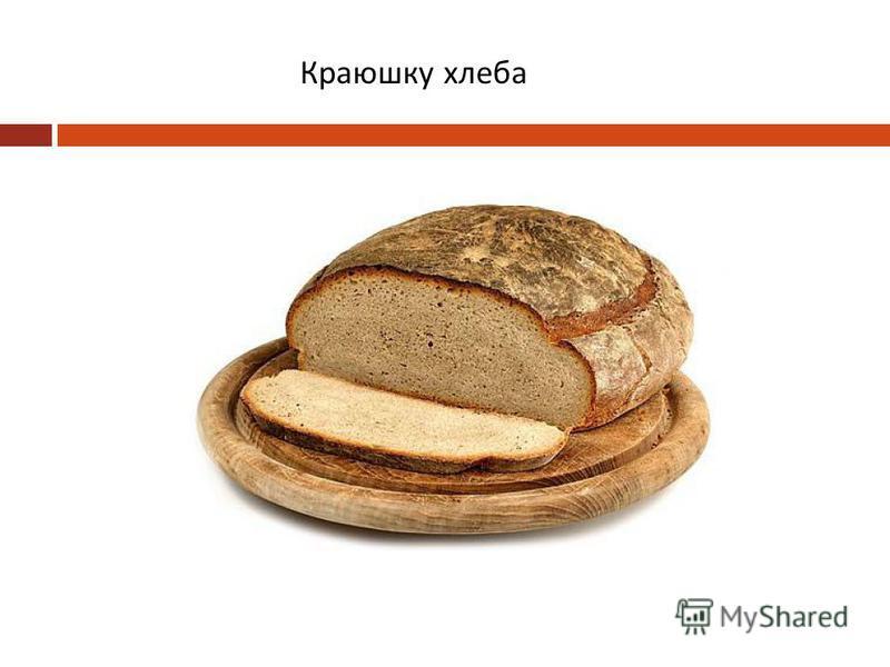 Краюшку хлеба