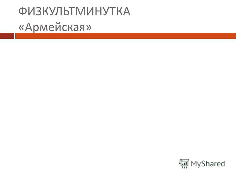 ФИЗКУЛЬТМИНУТКА « Армейская »
