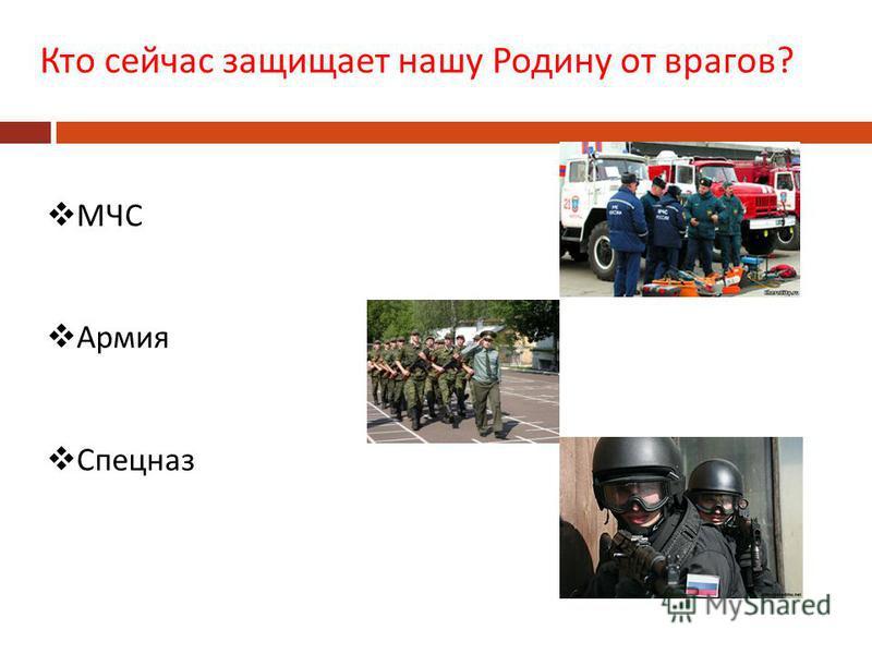 МЧС Армия Спецназ Кто сейчас защищает нашу Родину от врагов ?