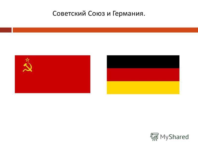 Советский Союз и Германия.