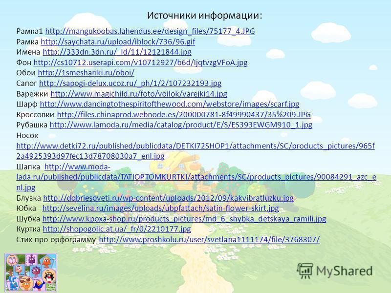 Рамка 1 http://mangukoobas.lahendus.ee/design_files/75177_4.JPGhttp://mangukoobas.lahendus.ee/design_files/75177_4. JPG Рамка http://saychata.ru/upload/iblock/736/96.gifhttp://saychata.ru/upload/iblock/736/96. gif Имена http://333dn.3dn.ru/_ld/11/121