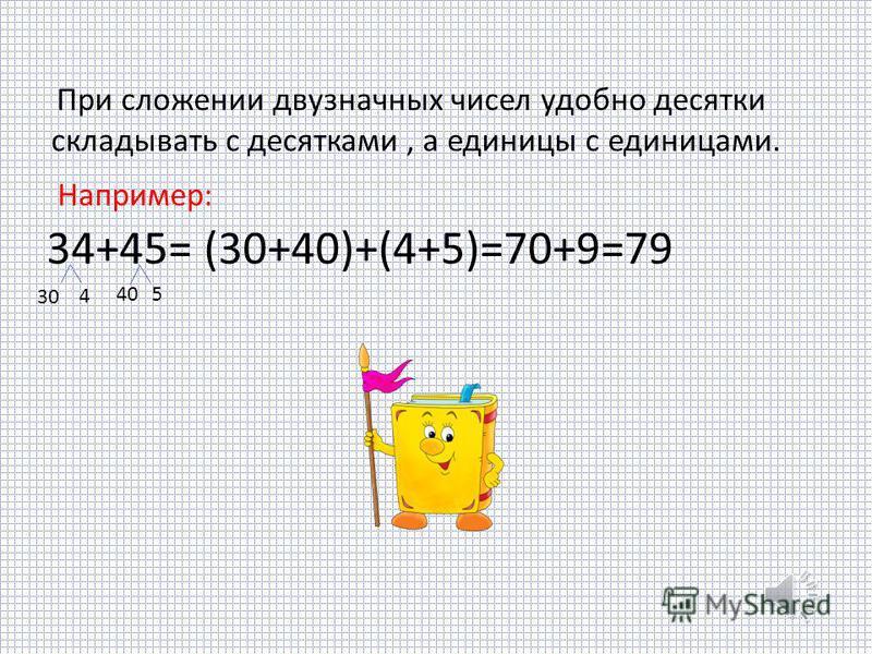 БЫЛО УШЛИ ОСТАЛИСЬ 11 детей 8 детей ? детей ? детей 11 детей 3 ребёнка ? детей Сравни: ? детей 3 ребёнка 8 детей ОБРАТНЫЕ ЗАДАЧИ МАЛЬЧИКИ ДЕВОЧКИ ВСЕГО ДЕТЕЙ МАЛЬЧИКИ ДЕВОЧКИ ВСЕГО ДЕТЕЙ ? 4 5 ? 9 ? 4 ?59