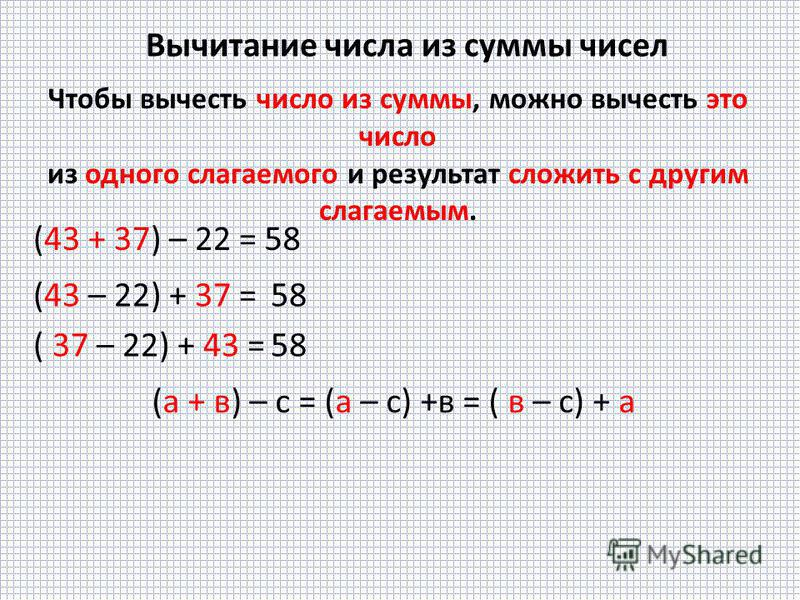 Математика 2 класс (система Л.В.Занкова)