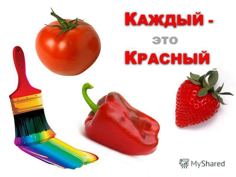 К АЖДЫЙ - К РАСНЫЙ это