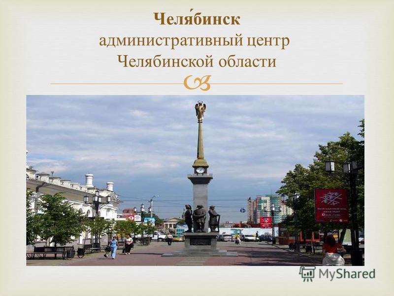 Челябинск административный центр Челябинской области