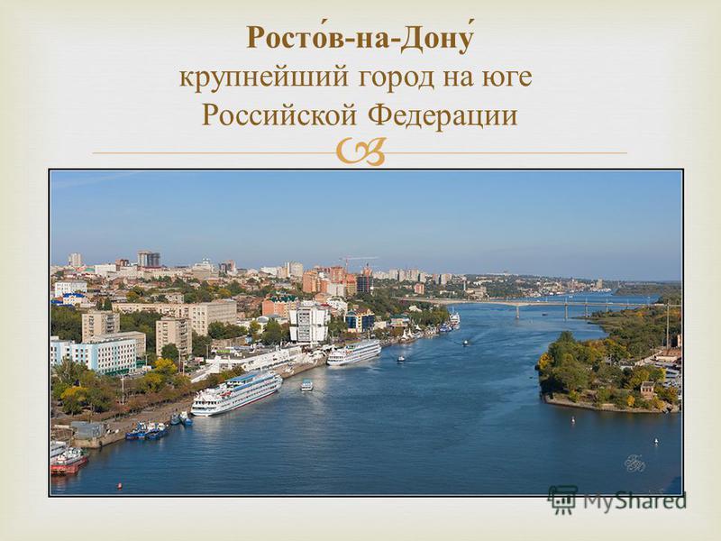 Ростов - на - Дону крупнейший город на юге Российской Федерации