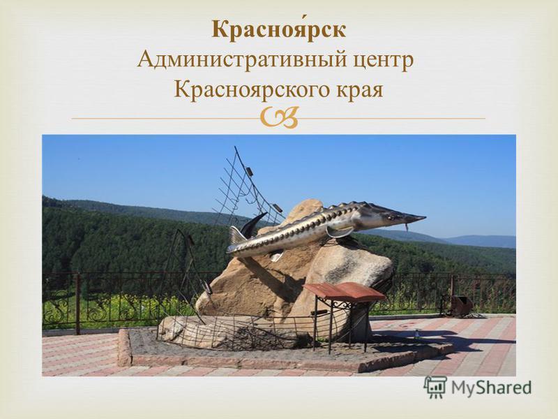 Красноярск Административный центр Красноярского края