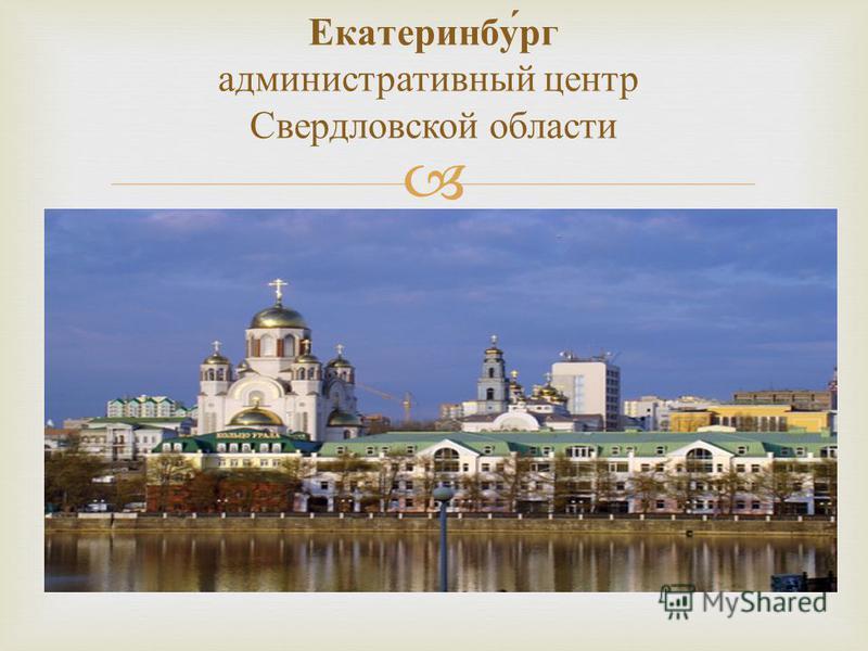 Екатеринбург административный центр Свердловской области