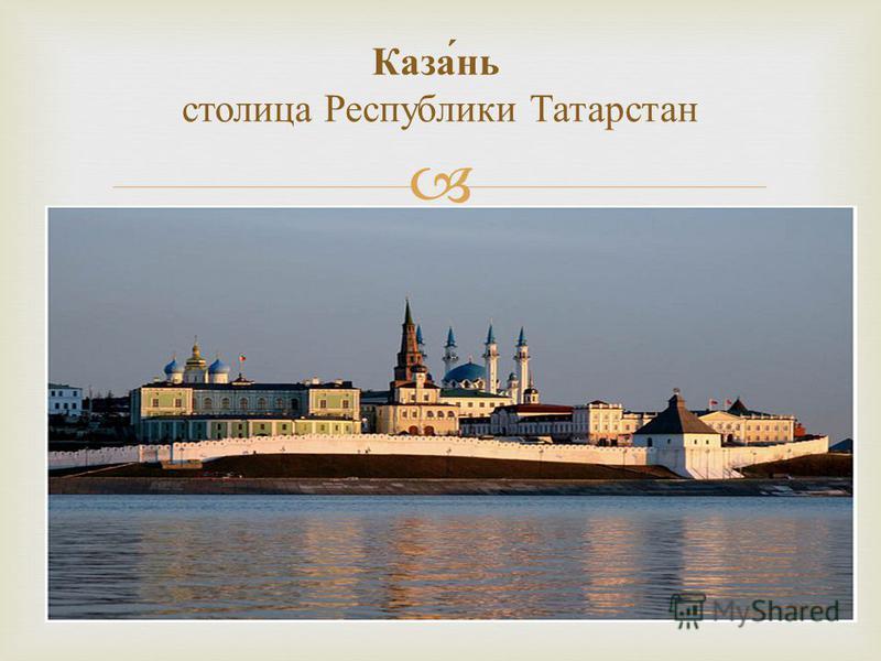 Казань столица Республики Татарстан