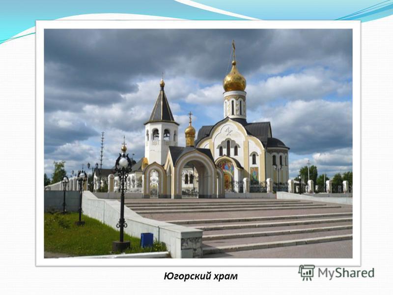 Югорский храм