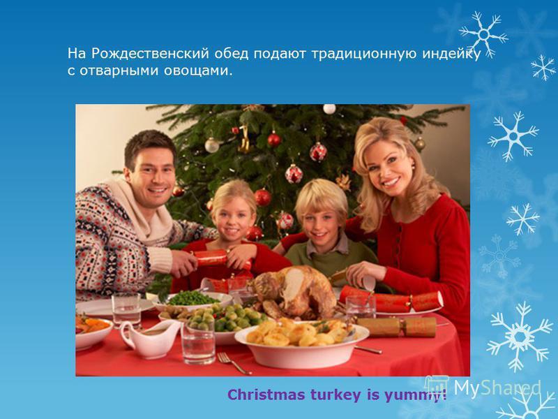 В Англии пекут на Рождество пирог (Christmas Pie) с предсказаниями. Предусмотрительная хозяйка по старинной традиции закладывает в тесто пирога монету, кольцо, боб или пуговицу. У каждого предмета есть свое значение: замужество, счастье, богатство ил