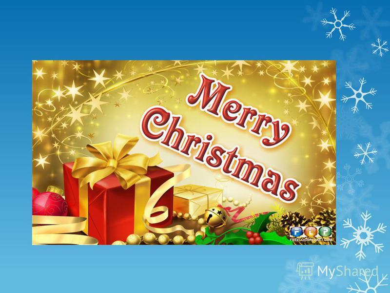 Обязательно в этот праздник дети поют традиционную рождественскую песню Jingle bells. Давайте её споем. Lets sing!