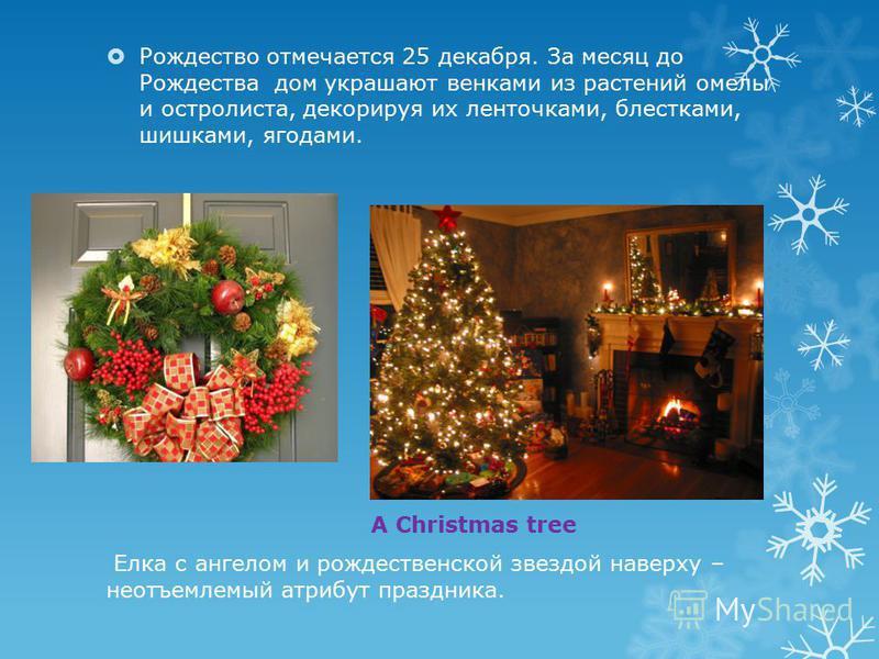 Как празднуют Рождество в Англии и США
