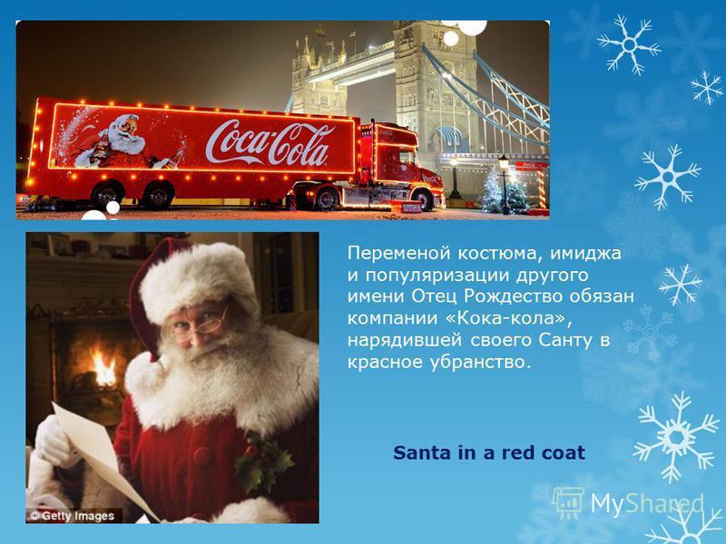 Father Christmas in a green coat Ни для кого не секрет, что Англия и Америка празднуют и чествуют Рождество куда больше, чем Новый год. Маленькие британцы ожидают подарки не от Санты, а от Отца Рождества (Father Christmas). Именно так изначально назы