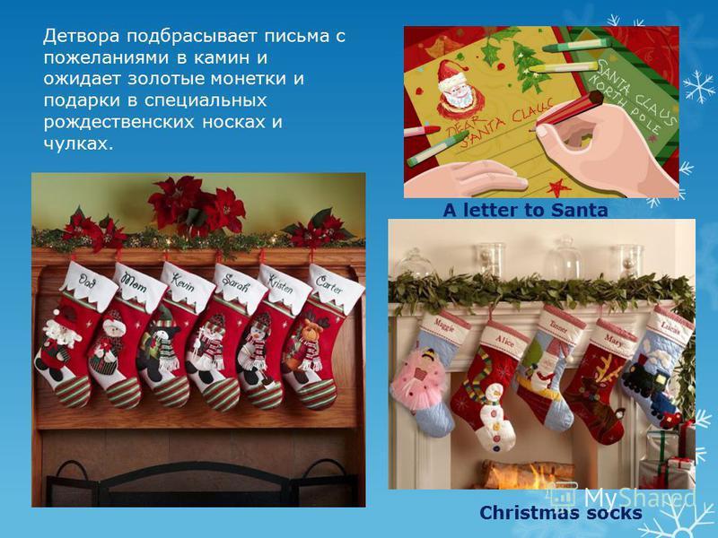 Переменой костюма, имиджа и популяризации другого имени Отец Рождество обязан компании «Кока-кола», нарядившей своего Санту в красное убранство. Santa in a red coat